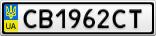 Номерной знак - CB1962CT