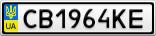 Номерной знак - CB1964KE