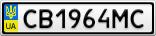 Номерной знак - CB1964MC