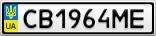 Номерной знак - CB1964ME