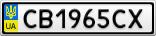 Номерной знак - CB1965CX