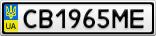 Номерной знак - CB1965ME