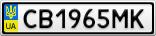 Номерной знак - CB1965MK