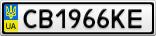 Номерной знак - CB1966KE