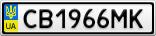 Номерной знак - CB1966MK