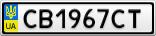 Номерной знак - CB1967CT