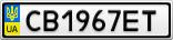 Номерной знак - CB1967ET