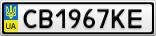 Номерной знак - CB1967KE
