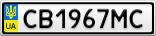 Номерной знак - CB1967MC