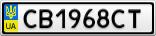 Номерной знак - CB1968CT