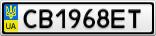 Номерной знак - CB1968ET