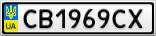 Номерной знак - CB1969CX