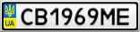 Номерной знак - CB1969ME