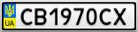 Номерной знак - CB1970CX