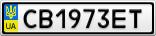 Номерной знак - CB1973ET