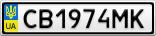 Номерной знак - CB1974MK