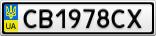 Номерной знак - CB1978CX
