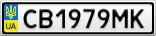Номерной знак - CB1979MK