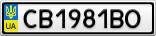 Номерной знак - CB1981BO