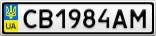 Номерной знак - CB1984AM