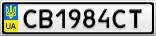 Номерной знак - CB1984CT