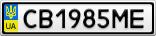 Номерной знак - CB1985ME