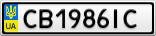 Номерной знак - CB1986IC