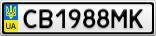 Номерной знак - CB1988MK
