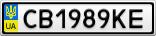 Номерной знак - CB1989KE