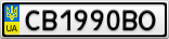 Номерной знак - CB1990BO