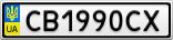 Номерной знак - CB1990CX