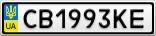 Номерной знак - CB1993KE