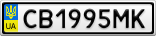 Номерной знак - CB1995MK
