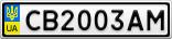 Номерной знак - CB2003AM