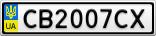 Номерной знак - CB2007CX