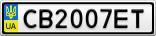 Номерной знак - CB2007ET