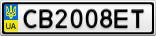 Номерной знак - CB2008ET