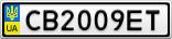 Номерной знак - CB2009ET