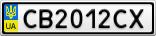 Номерной знак - CB2012CX