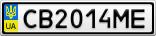 Номерной знак - CB2014ME