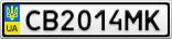 Номерной знак - CB2014MK