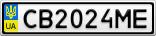Номерной знак - CB2024ME