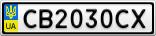 Номерной знак - CB2030CX
