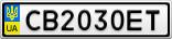 Номерной знак - CB2030ET