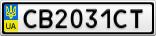 Номерной знак - CB2031CT