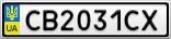 Номерной знак - CB2031CX