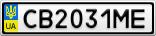 Номерной знак - CB2031ME