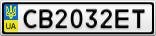 Номерной знак - CB2032ET