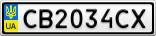 Номерной знак - CB2034CX