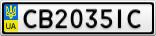 Номерной знак - CB2035IC